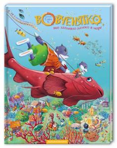 Книга Вовченятко, яке запливло далеко в море
