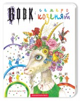 Книга Вовк і семеро козенят