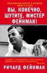 Книга Вы, конечно, шутите, мистер Фейнман!