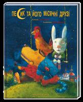 Книга Песик та його місячні друзі