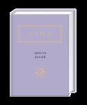 Книга Триста поезій