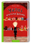 Книга Чарлі і шоколадна фабрика