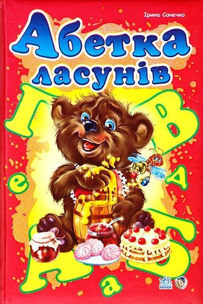 Купить Абетка ласунів, Ирина Солнышко, 978-966-08-4665-4