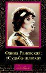 Книга Фаина Раневская: 'Судьба-шлюха'