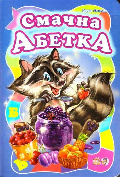 Купить Смачна абетка, Ирина Солнышко, 978-966-08-4668-5