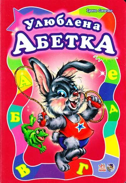 Купить Улюблена абетка, Ирина Солнышко, 9789-6608-4669-2
