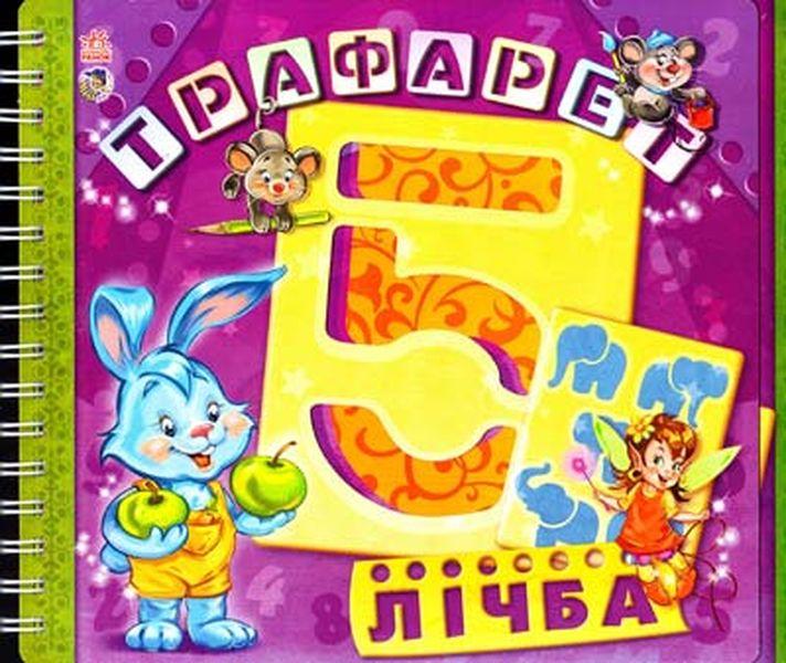 Купить Лічба, Геннадий Меламед, 978-966-745-116-5