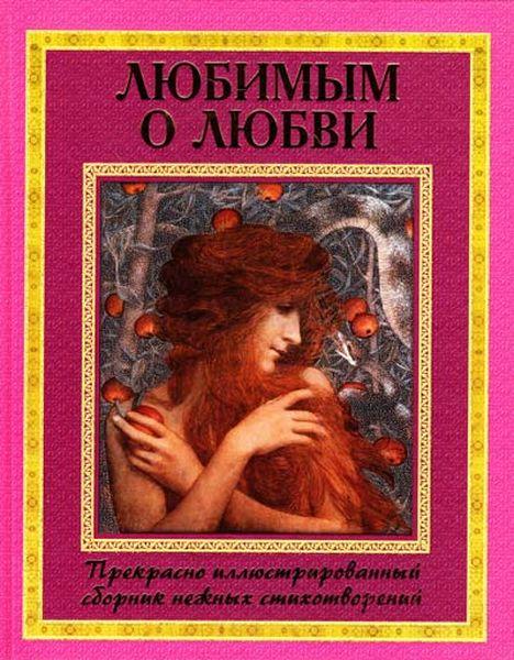 Купить Любимым о любви, Олег Завязкин, 978-966-481-782-7