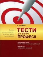 Книга Тести для вибору професії