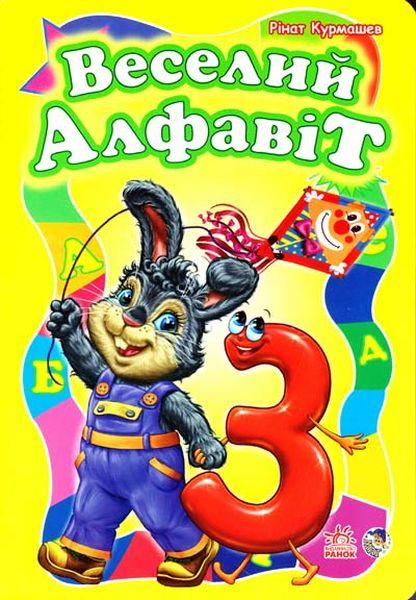 Купить Веселий алфавіт, Ринат Курмашев, 978-966-745-151-6