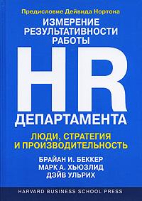 Купить Измерение результативности работы HR-департамента. Люди, стратегия и производительность, Марк Хьюзлид, 978-5-8459-1248-0