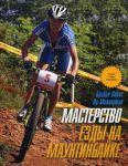 Книга Мастерство езды на маунтинбайке