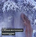 Книга Обнаженная натура