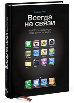 Купить Всегда на связи. Как iPhone навсегда изменил нашу жизнь, Брайан Чен, 978-5-91657-273-5
