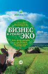 Книга Бизнес в стиле эко. Как производить и продавать натуральные продукты