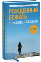 Книга Рожденный бежать