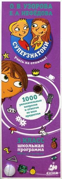 Купить Суперзнатоки. 3 класс. 1000 увлекательных вопросов и ответов, Елена Нефедова, 978-5-91982-224-0