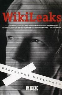 Купить WikiLeaks. Избранные материалы, Валерий Апанасик, 978-5-91671-111-0