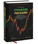 Книга Управляя рисками. Клиринг с участием центральных контрагентов на глобальных финансовых рынках
