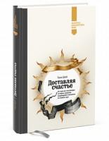 Книга Доставляя счастье