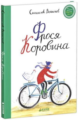 Купить Фрося Коровина, Станислав Востоков, 978-5-91982-403-9