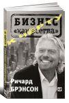 Книга К черту 'бизнес как всегда'
