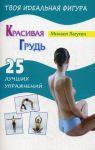 Книга Красивая грудь. 25 лучших упражнений
