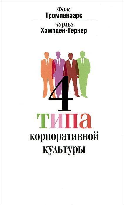 Купить 4 типа корпоративной культуры, Чарльз Хэмпден-Тернер, 978-985-15-1580-2
