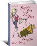 Книга Биржа для блондинок