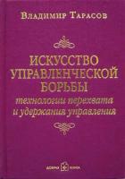 Книга Искусство управленческой борьбы. Технологии перехвата и удержания управления