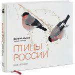 Книга Птицы России