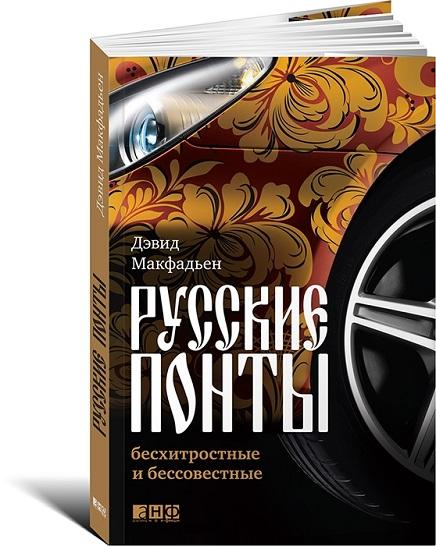 Русские понты. Бесхитростные и бессовестные, Дэвид Макфадьен, 987-5-91671-038-0  - купить со скидкой
