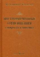 Книга Внутрифирменные отношения в вопросах и ответах (карманный вариант)