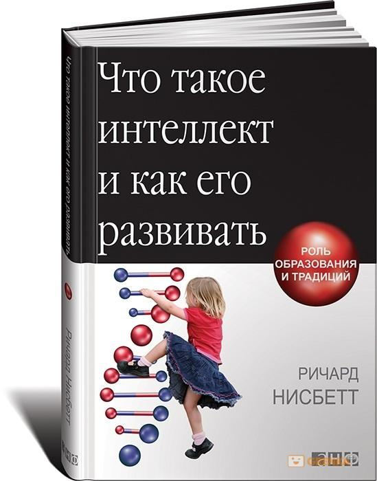 Купить Что такое интеллект и как его развивать. Роль образования и традиций, Ричард Нисбетт, 978-5-91671-463-0, 978-5-91671-162-2, 978-5-91671-823-2, 978-5-91671-729-7