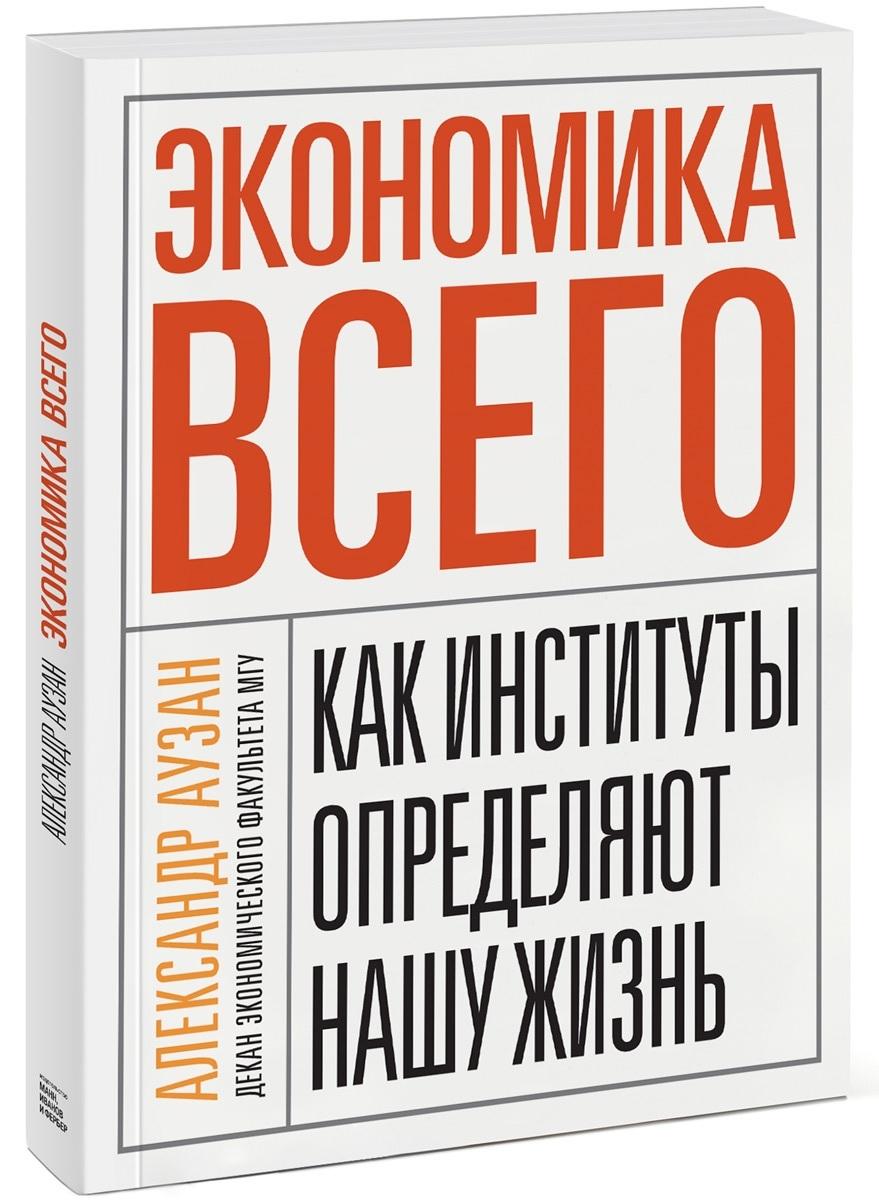 Купить Экономика всего. Как институты определяют нашу жизнь, Александр Аузан, 978-5-91657-976-5, 978-5-91657-980-0
