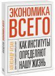 Книга Экономика всего. Как институты определяют нашу жизнь