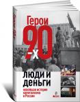 Книга Герои 90-х. Люди и деньги: Новейшая история капитализма в России