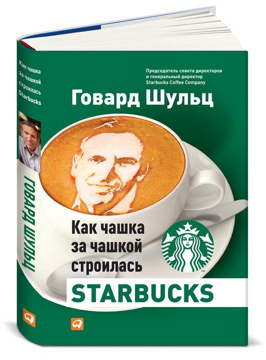 Как чашка за чашкой строилась Starbucks (4-е издание)