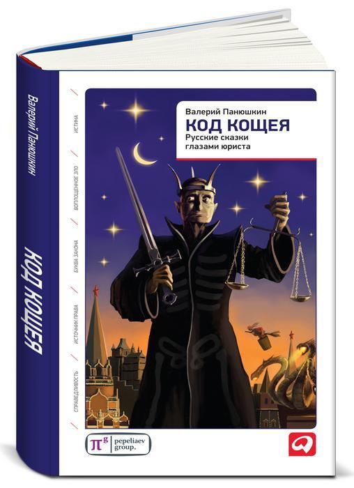 Купить Код Кощея. Русские сказки глазами юриста, Валерий Панюшкин, 978-5-9614-1786-9