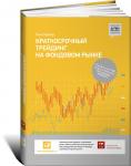 Книга Краткосрочный трейдинг на фондовом рынке