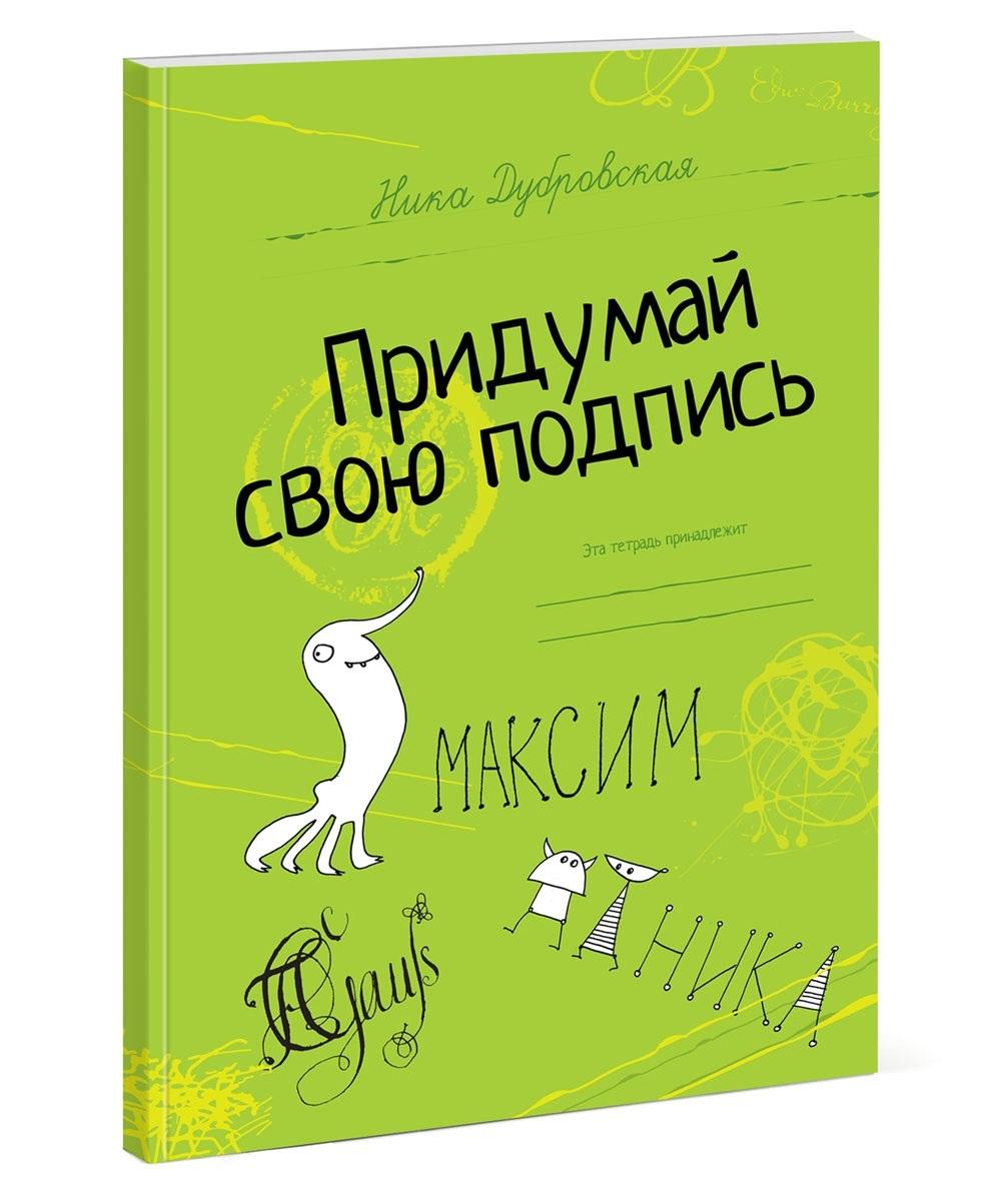 Придумай свою подпись, Ника Дубровская, 978-5-91657-954-3  - купить со скидкой