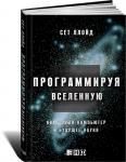 Книга Программируя Вселенную: Квантовый компьютер и будущее науки