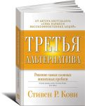 Книга Третья альтернатива. Решение самых сложных жизненных проблем