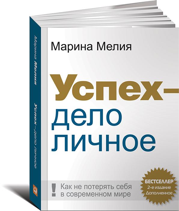 Купить Успех - дело личное. Как не потерять себя в современном мире, Марина Мелия, 978-5-9614-1960-3, 978-5-9614-4371-4