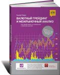 Книга Валютный трейдинг и межрыночный анализ. Как зарабатывать на изменениях глобальных рынков