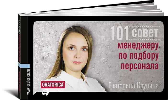 Купить 101 совет менеджеру по подбору персонала, Екатерина Крупина, 978-5-9614-4329-5