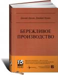 Книга Бережливое производство. Как избавиться от потерь и добиться процветания вашей компании. Must Read