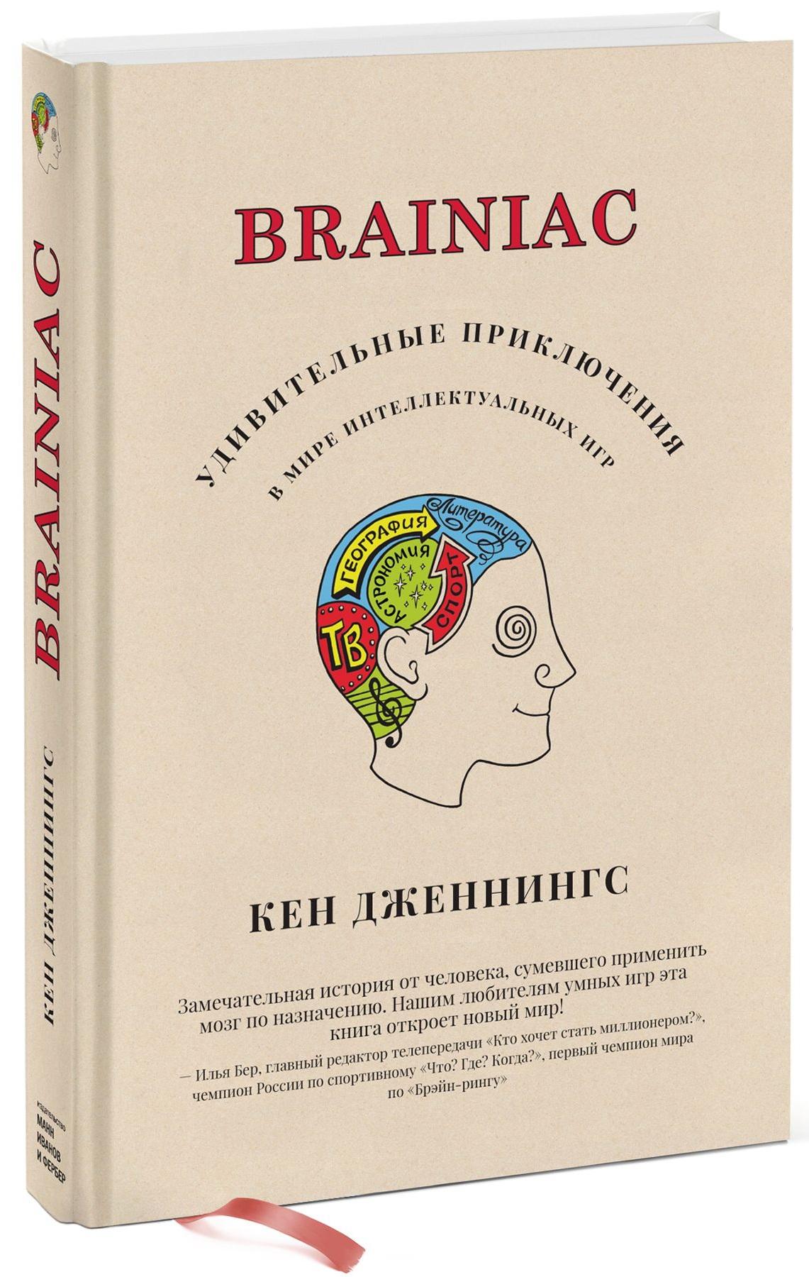 Brainiac:Удивительные приключения в мире интеллектуальных игр