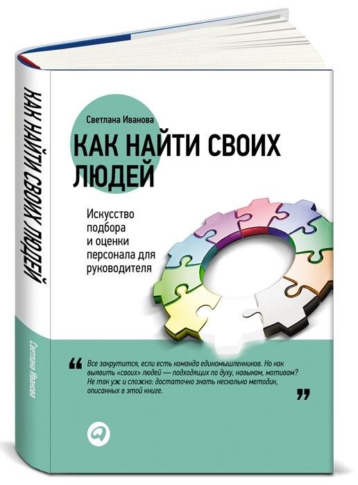 Купить Как найти своих людей. Искусство подбора и оценки персонала для руководителя, Светлана Иванова, 978-5-9614-2240-5, 978-5-9614-4675-3