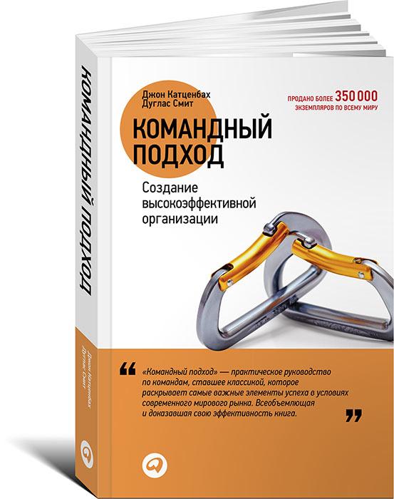 Купить Командный подход: Создание высокоэффективной организации, Джон Катценбах, 978-5-9614-4390-5, 978-5-9614-6620-1